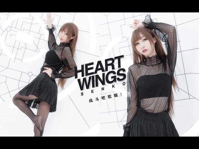 性感黑丝 heart wings吸引目光成为偶像