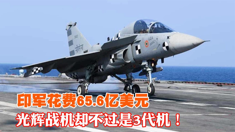 印航空有史以来最大交易! 印军购买83架光辉战机, 每架7900万美元