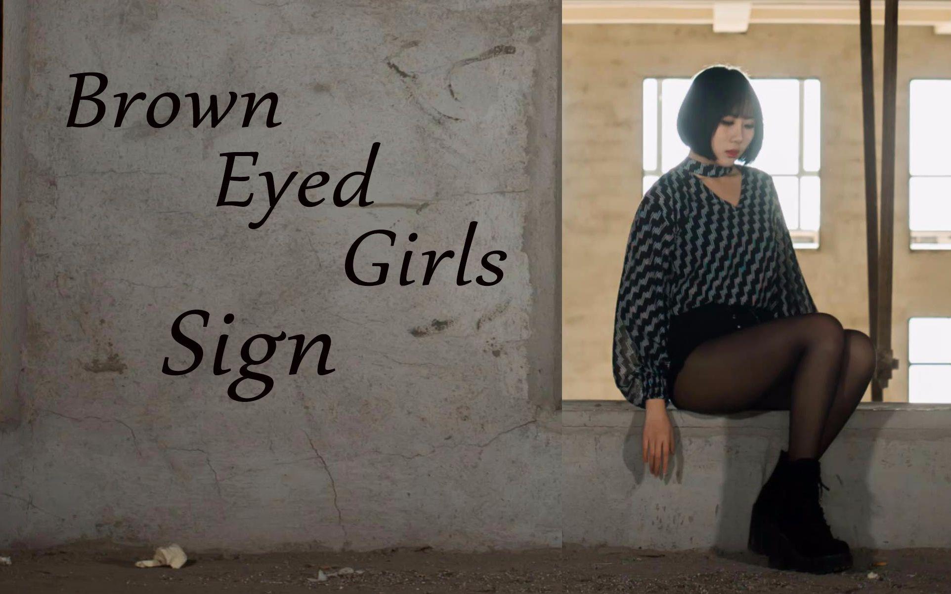 【莉莉子】Brown Eyed Girls Sign