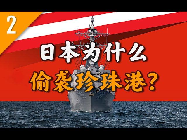 帝国崛起、南海资源、民族主义: 为什么和美国必有一战?