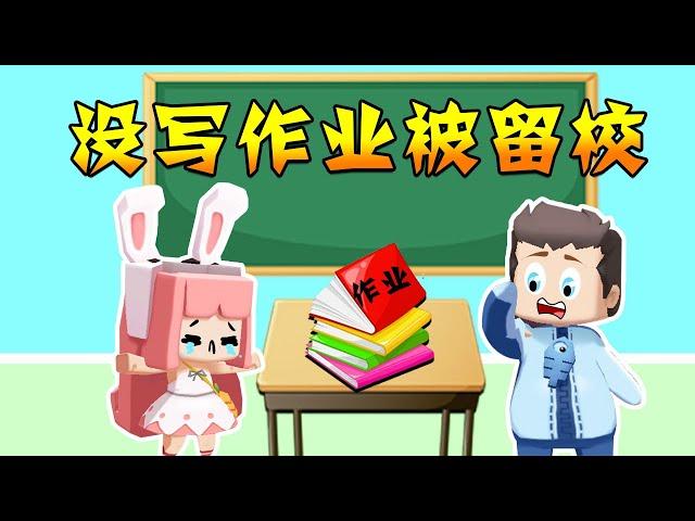 【木鱼】迷你世界: 小铃铛因贪玩没写作业,被班主任留校!
