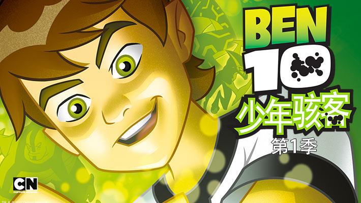 BEN10少年骇客 第一季