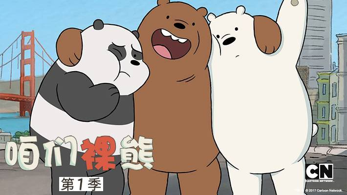 We Bare Bears咱们裸熊 第一季
