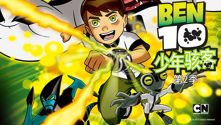 BEN10少年骇客 第二季