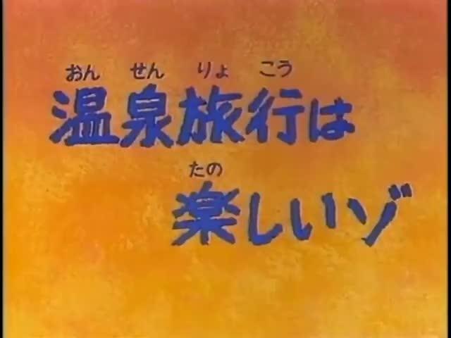 蜡笔小新 第一部第99集