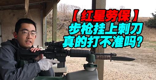 【红星劳保】比较步枪上刺刀对弹着点的影响