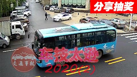 #分享抽奖#交通事故:车技太逊2020(二)