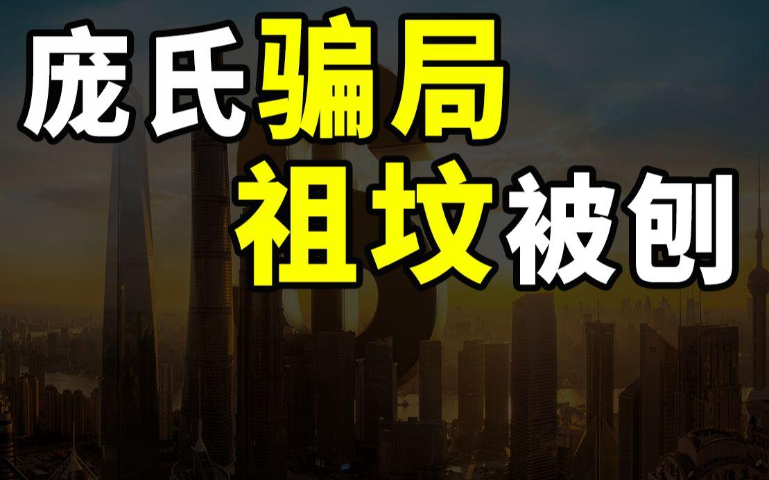 【半佛】庞氏骗局造作百年