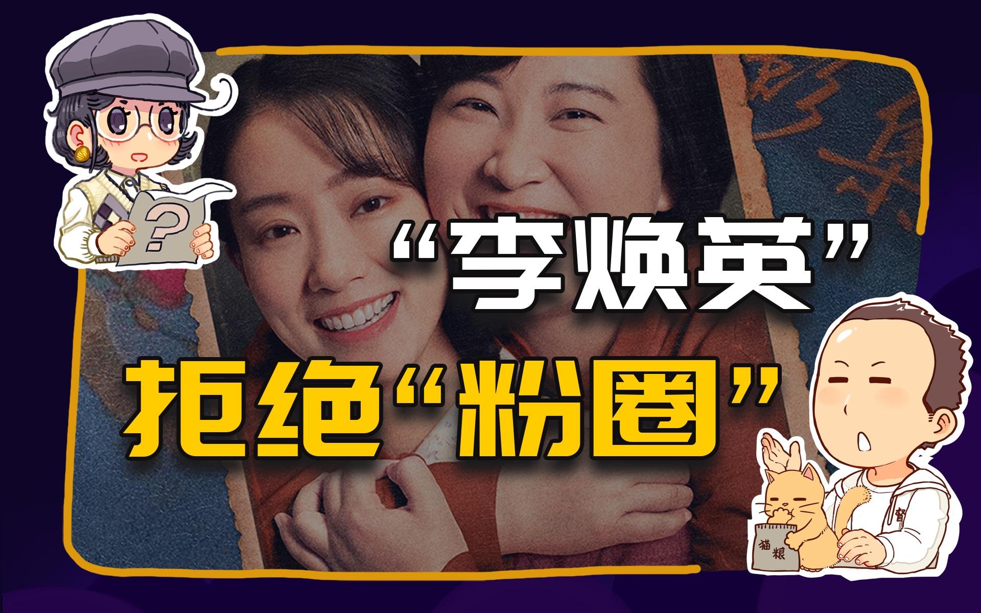 """【睡前消息245】""""李焕英""""解散后援会, 拒绝粉圈更轻松"""