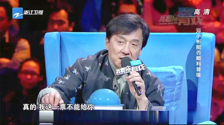 我看你有戏: 成龙玩骰子太溜了, 冯小刚: 不是什么人都是国际巨星