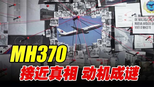 6年了 我们为什么找不到MH370? MH370最接近真相的合理解释