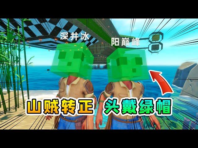 raft木筏求生联机279: 俩山贼正式成为海盗,还升官加爵,头戴绿帽