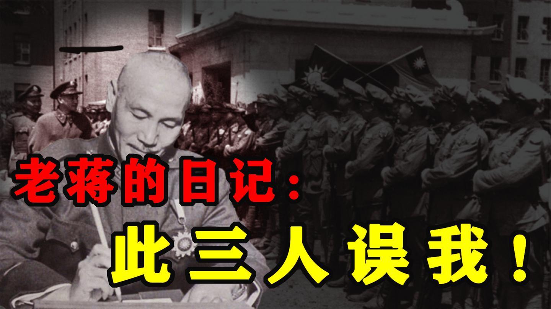 晚年蒋介石日记中痛斥: 没有这三人, 我何至于败走台湾