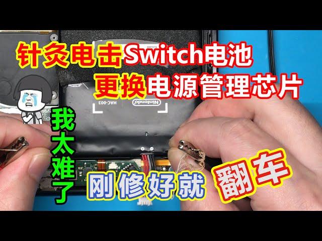 我太難了!針灸電擊激活電池,更換充電管理芯片修復任天堂switch不充電不開機故障后又秒死翻車。switch燒電源充電芯片的原因分析猜測及預防方法