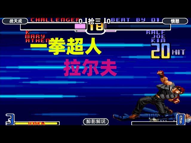 拳皇2002: 拉尔夫果然是一拳超人,银河宇宙幻影直接打飞对手