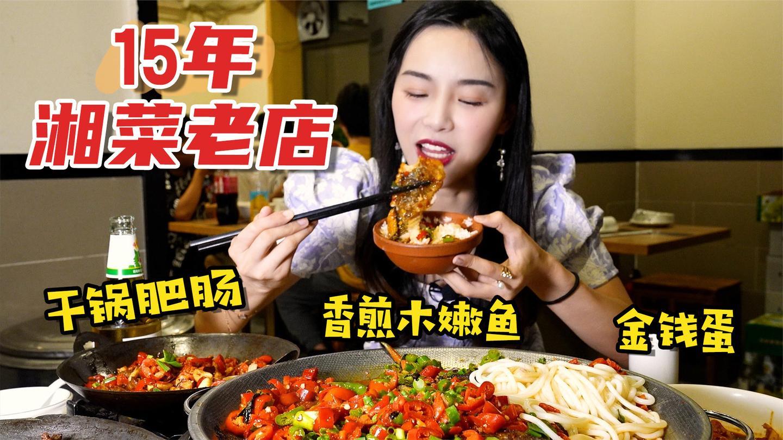 5个人花276打卡15年湘菜老店, 金钱蛋肥肠鲜香呛辣, 连吃3碗饭!