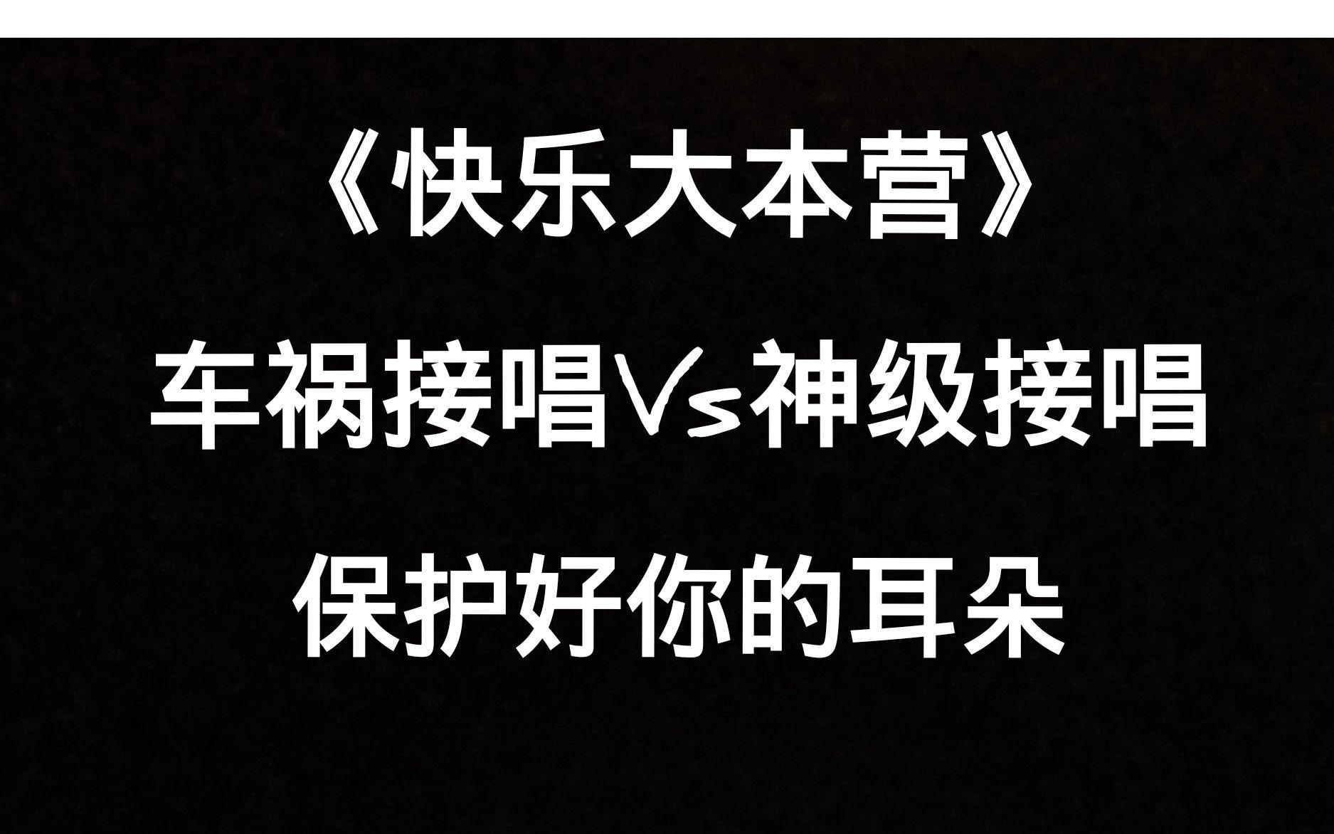 综艺名场面: 车祸接唱VS灵魂歌手, 没有对比就没有伤害!