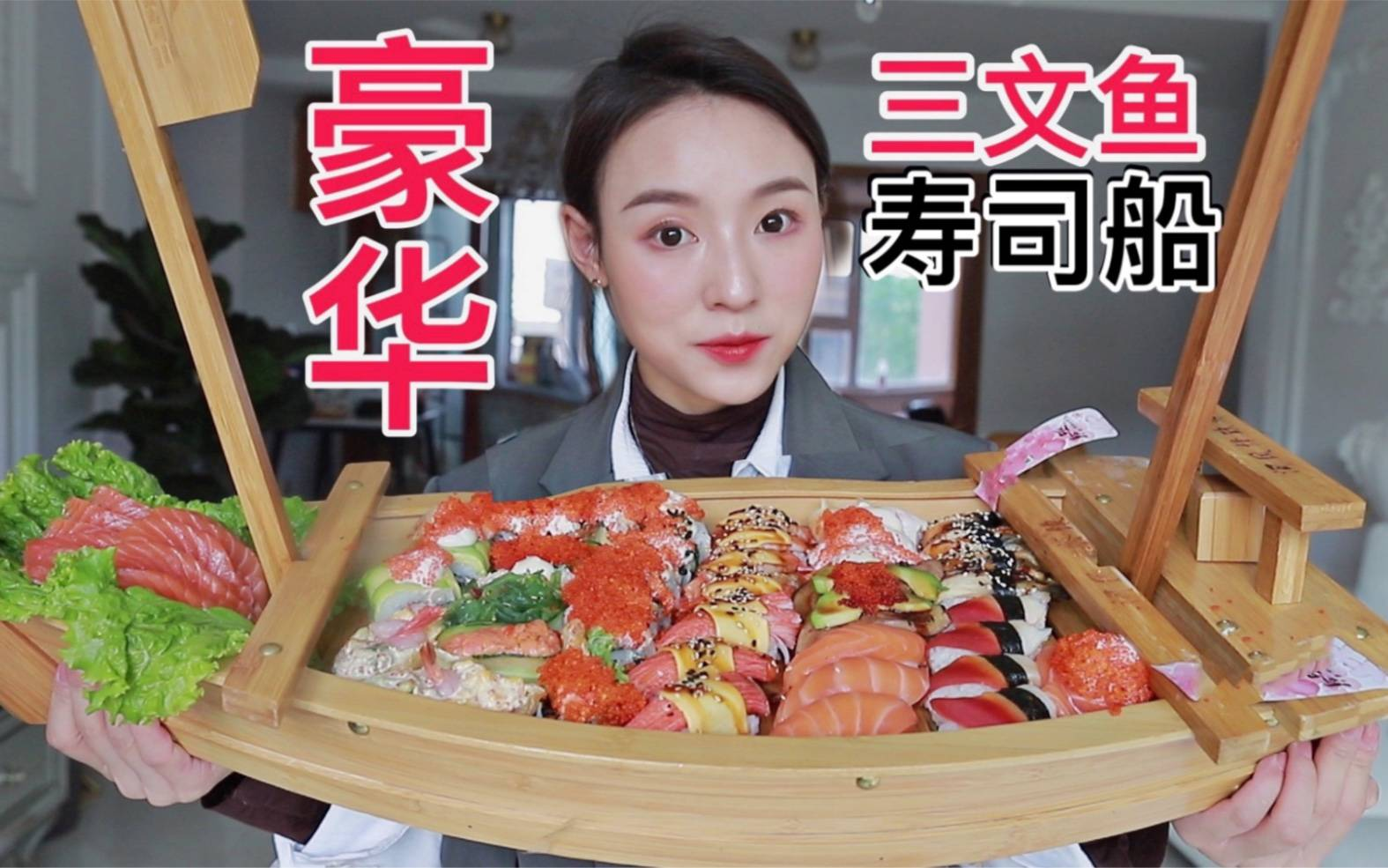 点份寿司船 太酷了! 一条船! 满足你所有需求