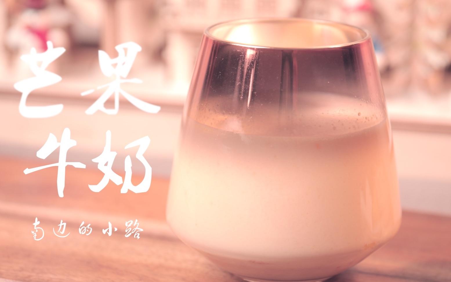 芒果牛奶, 一款入门级的饮品做法, 轻松get