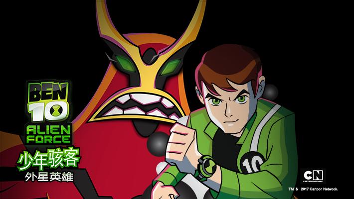 少年骇客:外星英雄 第二季