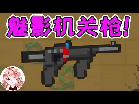 【元氣騎士•Soul Knight】魅影机关枪!年兽、祖兰都秒死,它却能坚持这么久?
