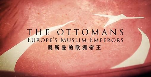 【纪录片】奥斯曼的欧洲帝王 1【双语特效字幕】【纪录片之家字幕组】