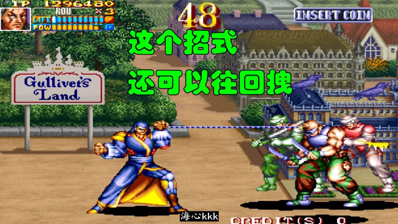 听说龙天明超级强力, 小时候我并不知道, 街机电神魔傀