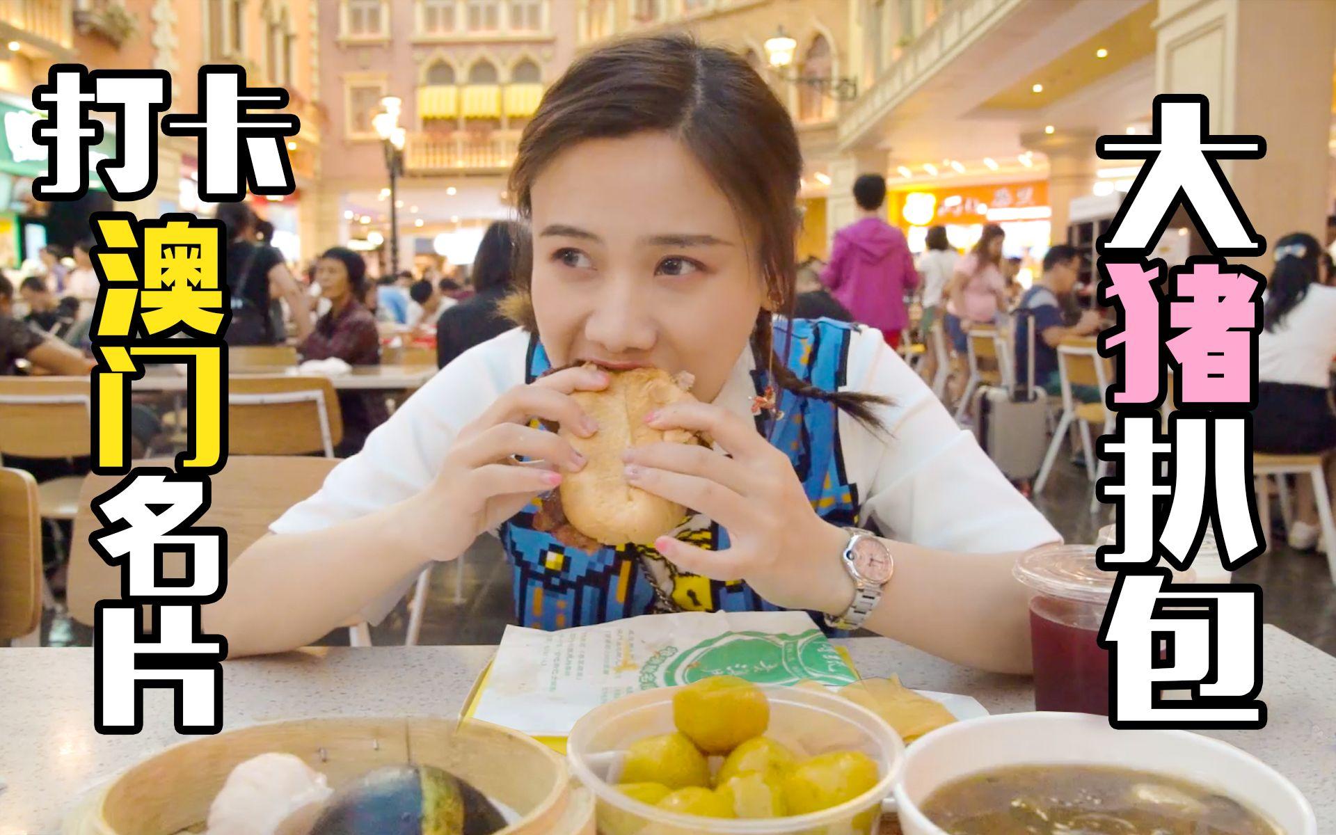 蛋挞因为好吃可以卖到百元人民币   澳门密食