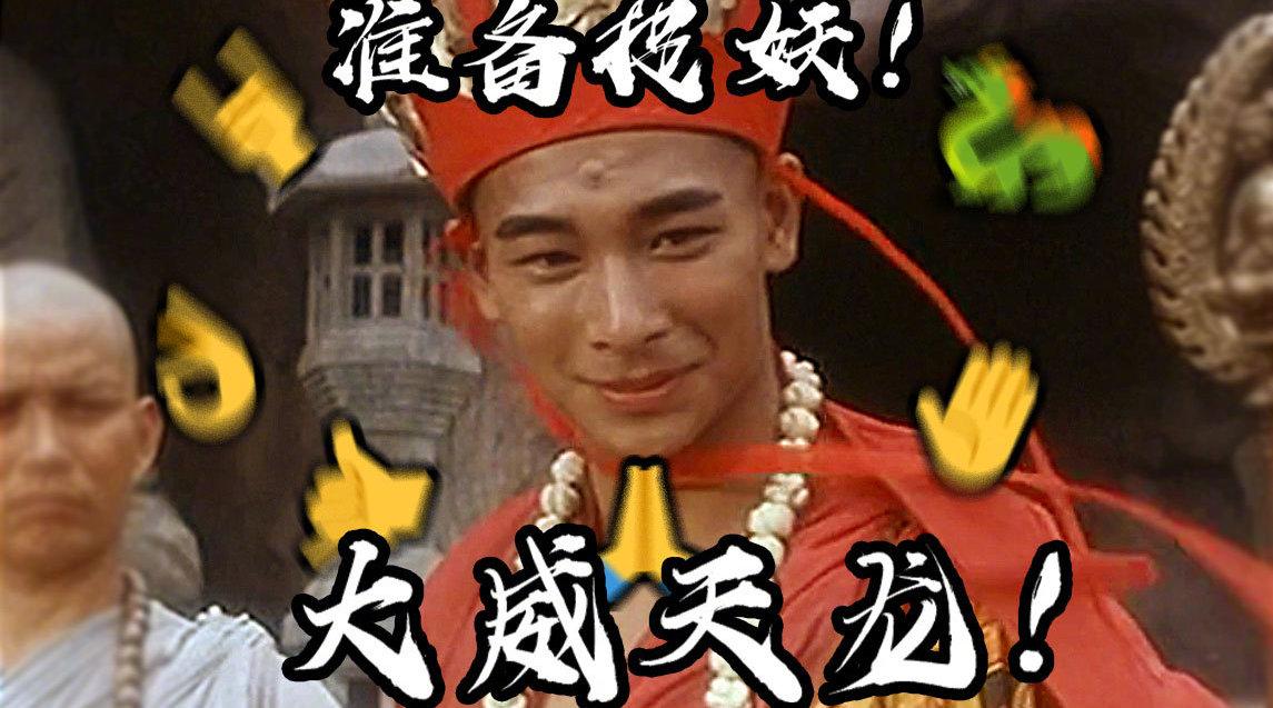#大威天龙#传说中最强最帅的法海...