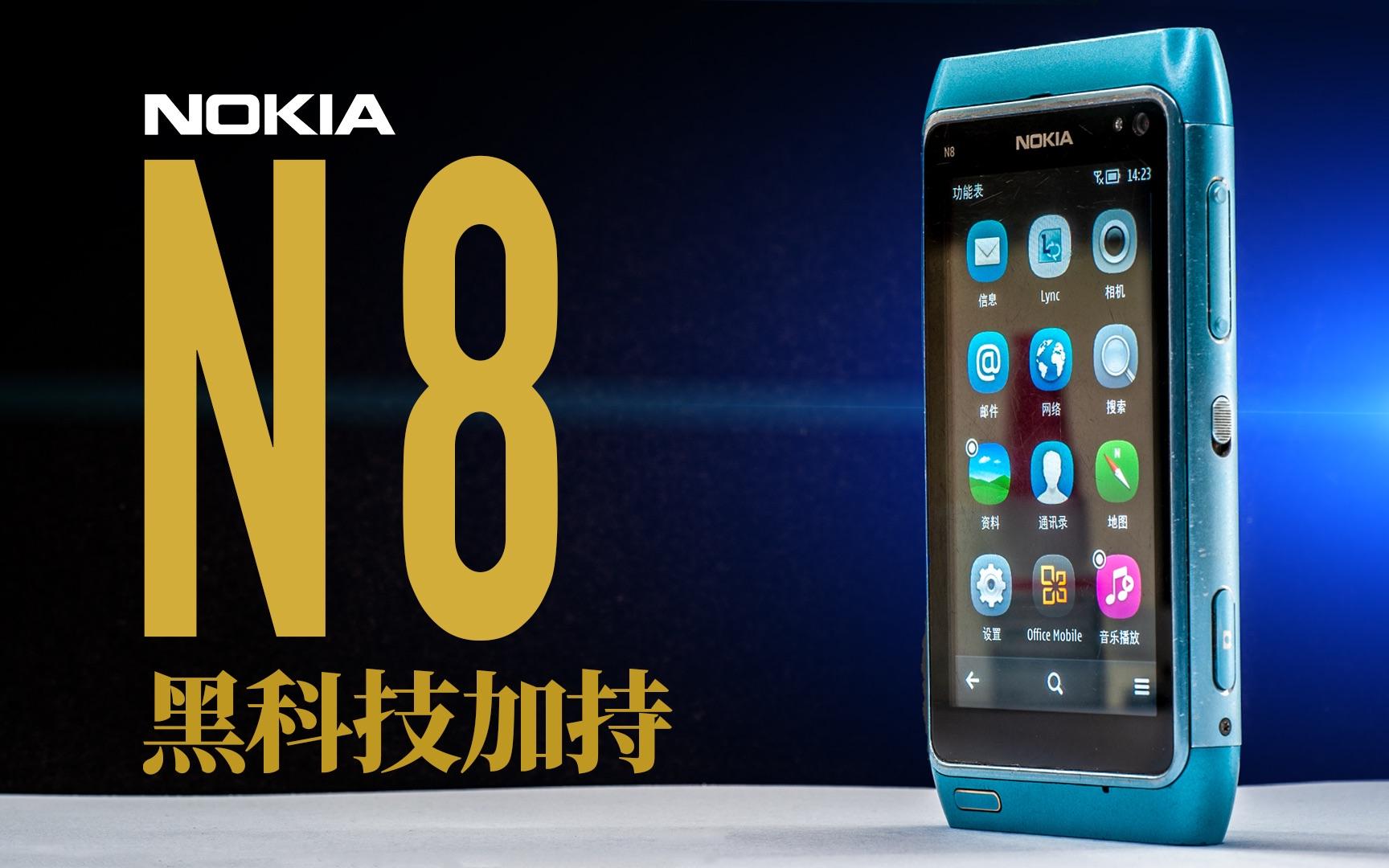 诺基亚N8, 内部竟然有这么多黑科技? 难怪当年旗舰手机, 拆开看看