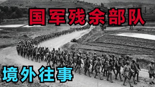 凤凰卫视—国军残余部队境外往事(三)艰难挣扎