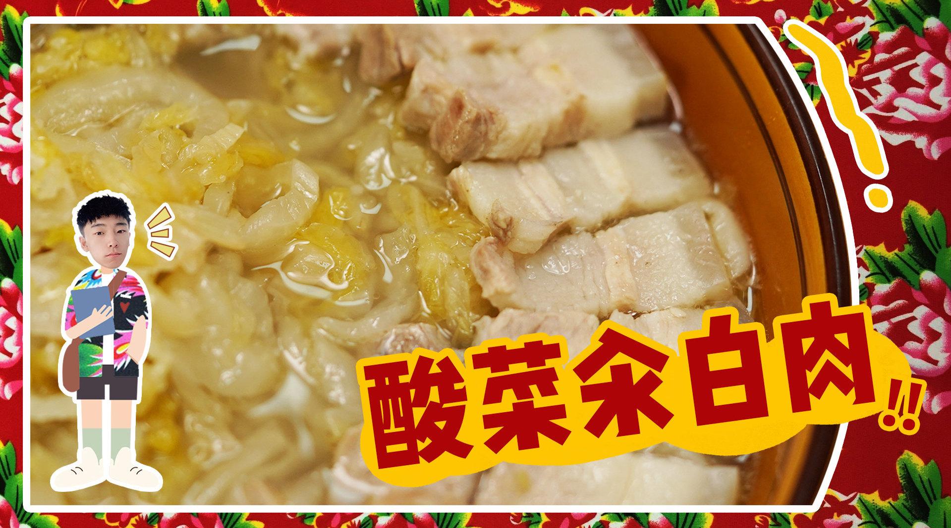 东北人眼中的酸菜