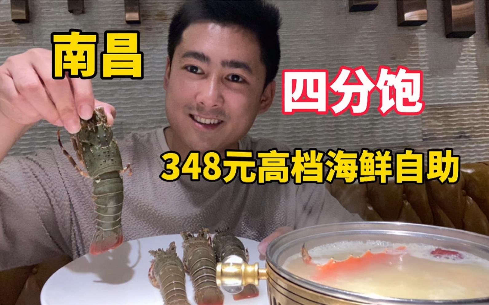 南昌348元高档海鲜自助, 榴莲、小青龙特别好吃, 但是没吃爽。