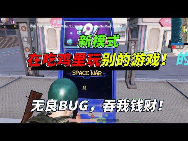 和平精英: 电玩城模式上线!可以在吃鸡里玩别的游戏,共5种!【突击手蜜獾】