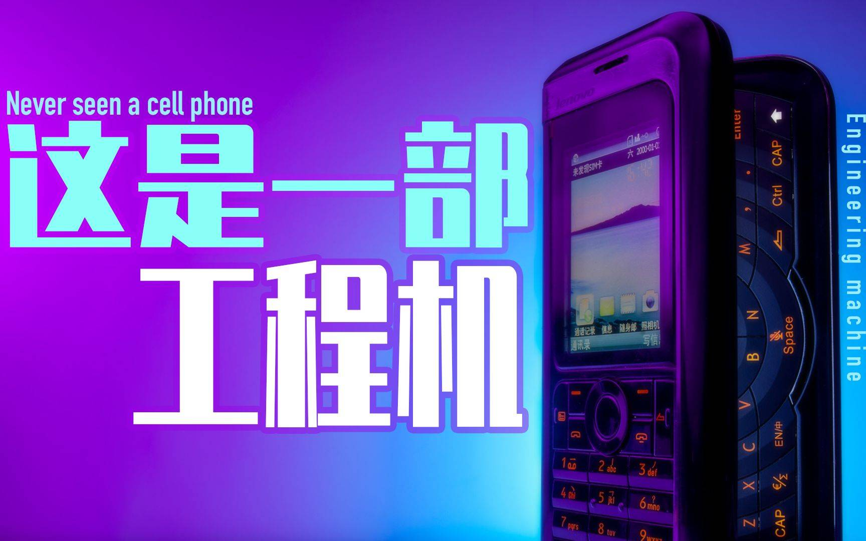 【拆解】你一定没见过的手机, 因为它从来没有发售过