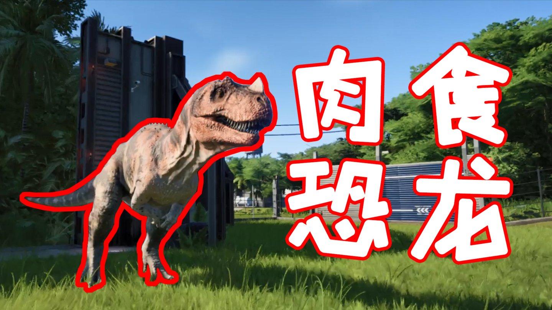 游乐园长教你如何处理恐龙打架——侏罗纪世界进化05