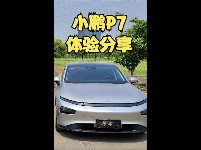 【集车】小鹏p7详细体验直播录屏