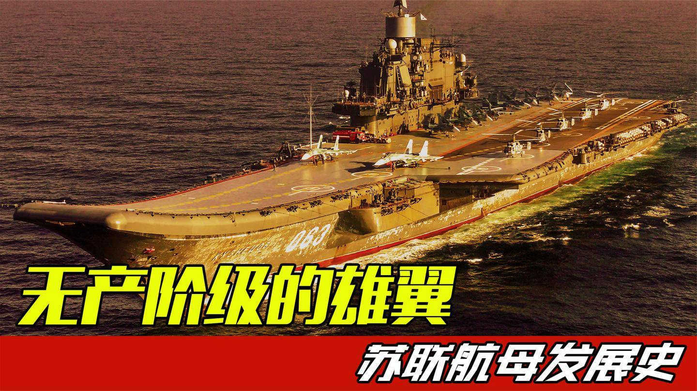 辽宁舰的甲板为什么不像美国航母一样是平的? 简述苏联航母发展史