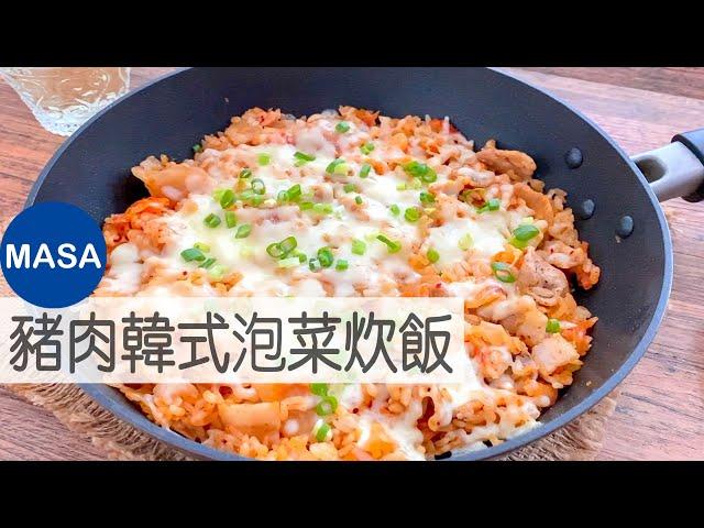 豬肉韓式泡菜起司炊飯/pork kimchi takikomi rice  masaの料理abc