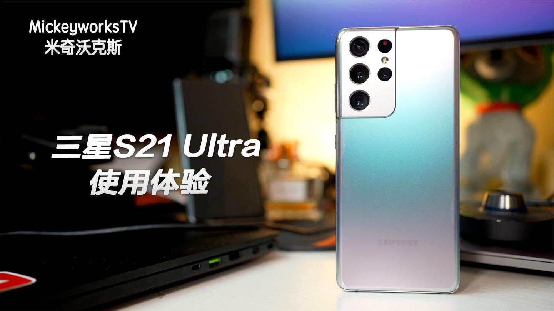 三星S21 Ultra使用体验: 2021年买这一部可能就够了, 机皇来了。