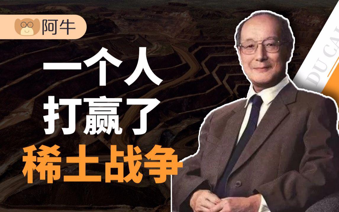 【阿牛】稀土战争: 万字长文复盘中美日欧50年稀土博弈, 惊心动魄!