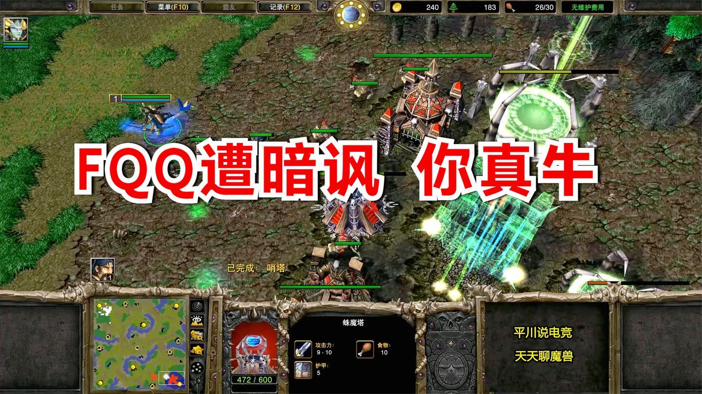 FQQ首发娜迦, 偷分矿被发现, 亡灵暗讽: 你真牛! 魔兽争霸3