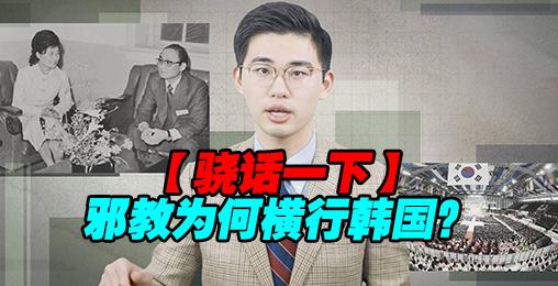 骁话一下:每百人6个被忽悠,总统都中招,邪教为何横行韩国?
