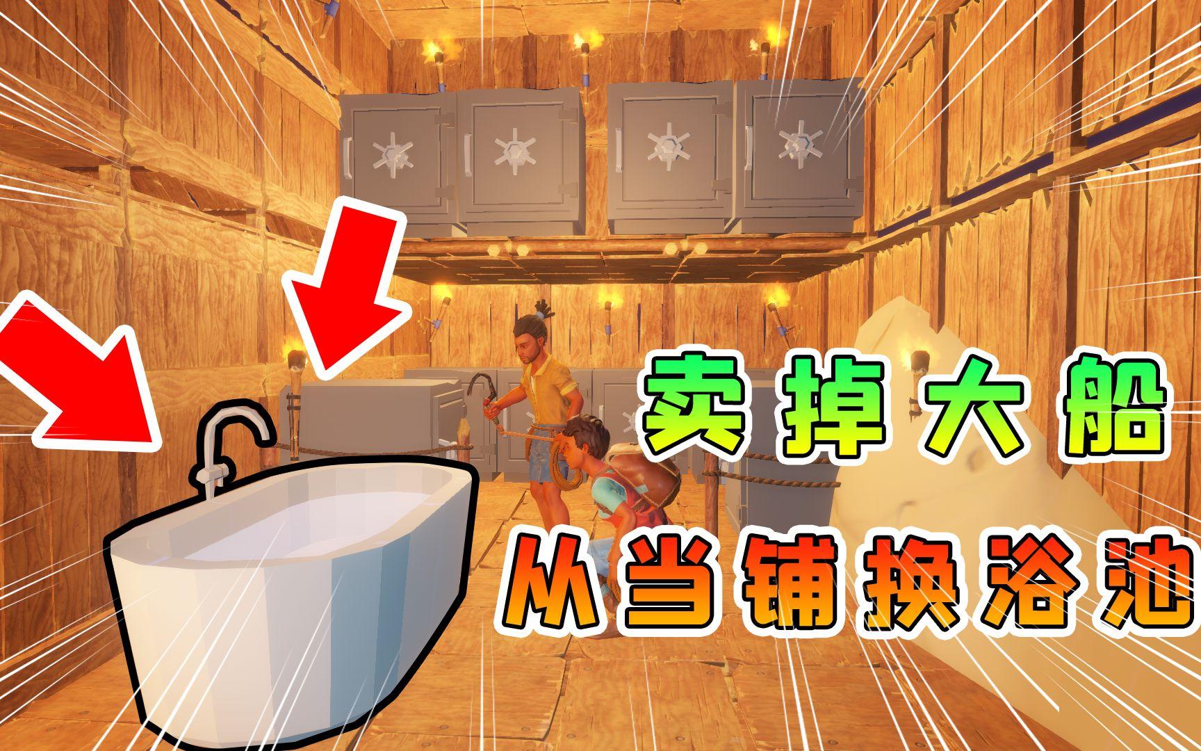 木筏求生联机214: 卖掉大船, 从当铺换了个浴池, 老板高调炫富
