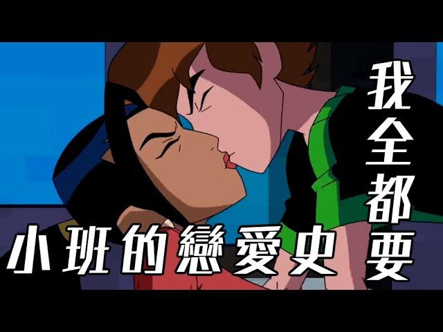 英雄難過美人關!ben10 全面進化 omniverse 歐美動畫 童年經典40【睿x漫畫】