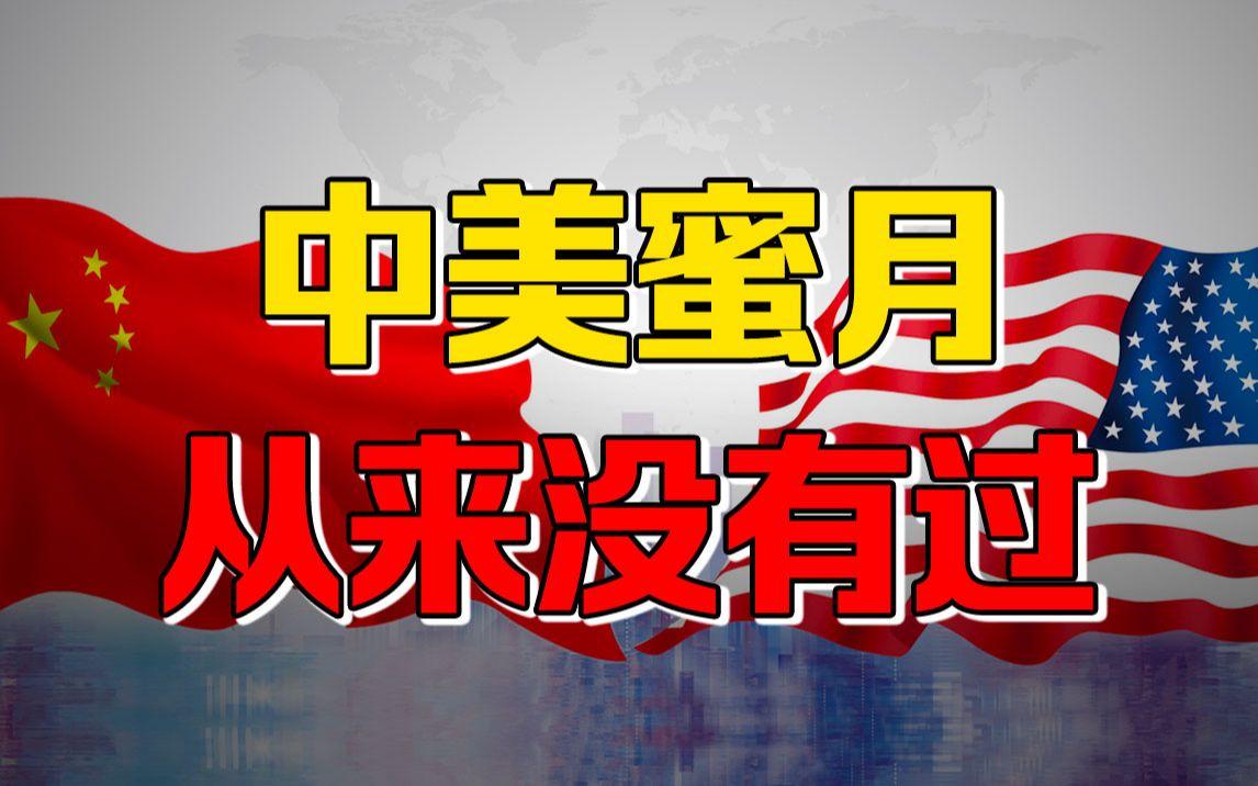 【九边】中国是不是越王勾践? 美国搞错一个大问题, 中美之间从没有蜜月