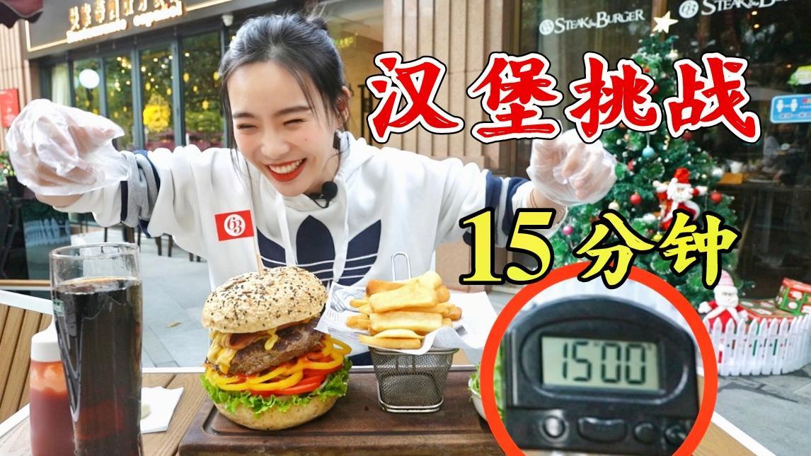 妹子打飞的到广州挑战198元的汉堡, 15分钟吃完免单, 能成功吗?