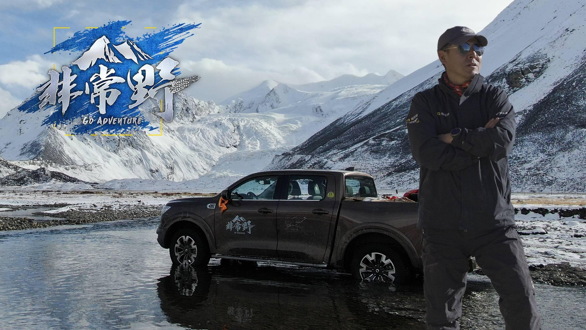 《非常野》秘藏之旅第1集:沼泽陷车遇暴雪,长城炮首进藏磨难多