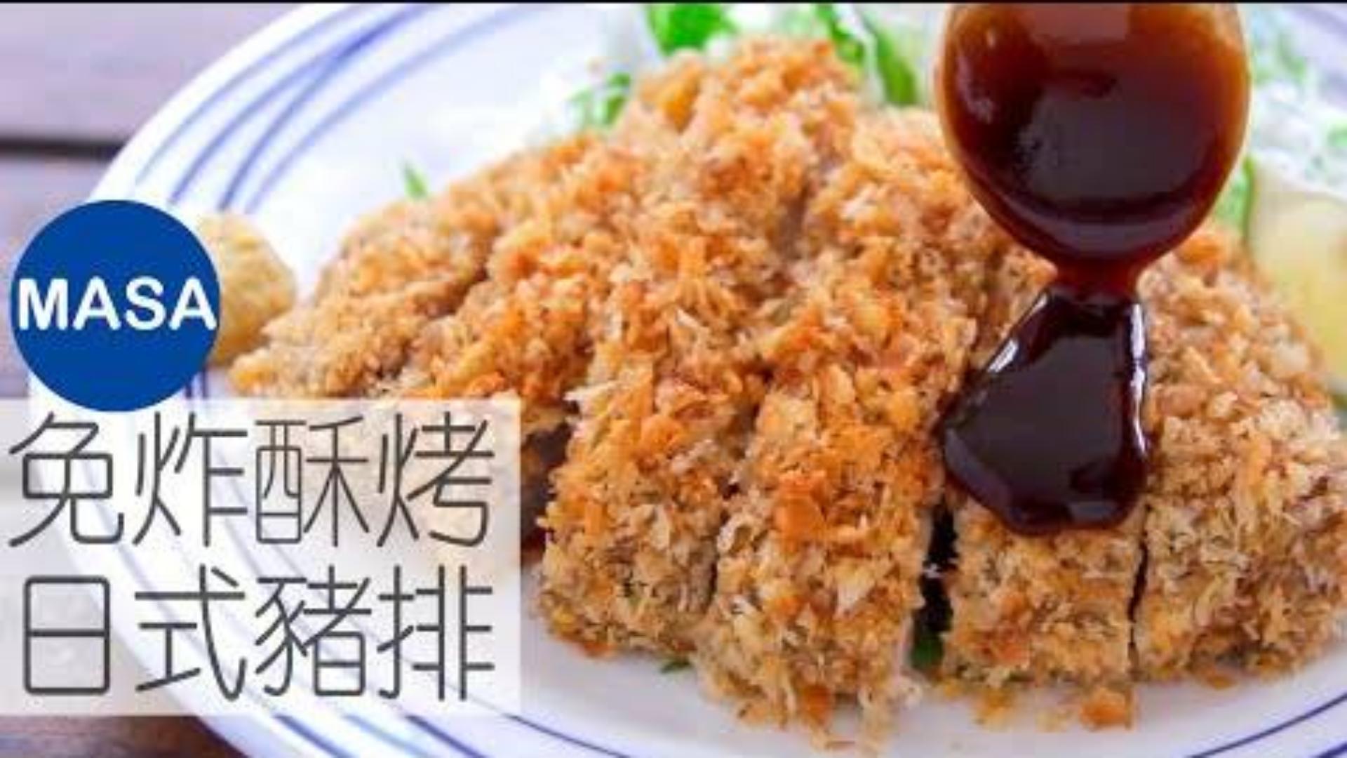 免炸酥烤日式猪排【 MASAの料理ABC】