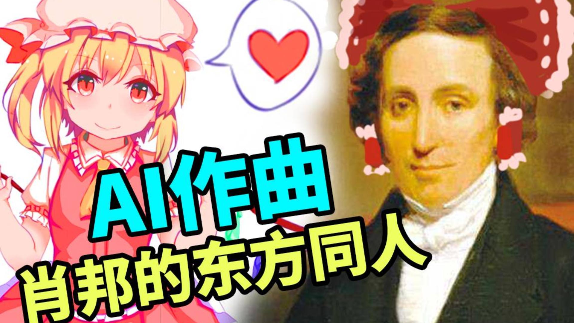 【AI作曲】贝多芬写的东方同人曲竟然是?!人工智能一键作曲!U.N.OWEN【大谷纽约实验室】